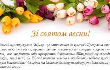Зі святом весни